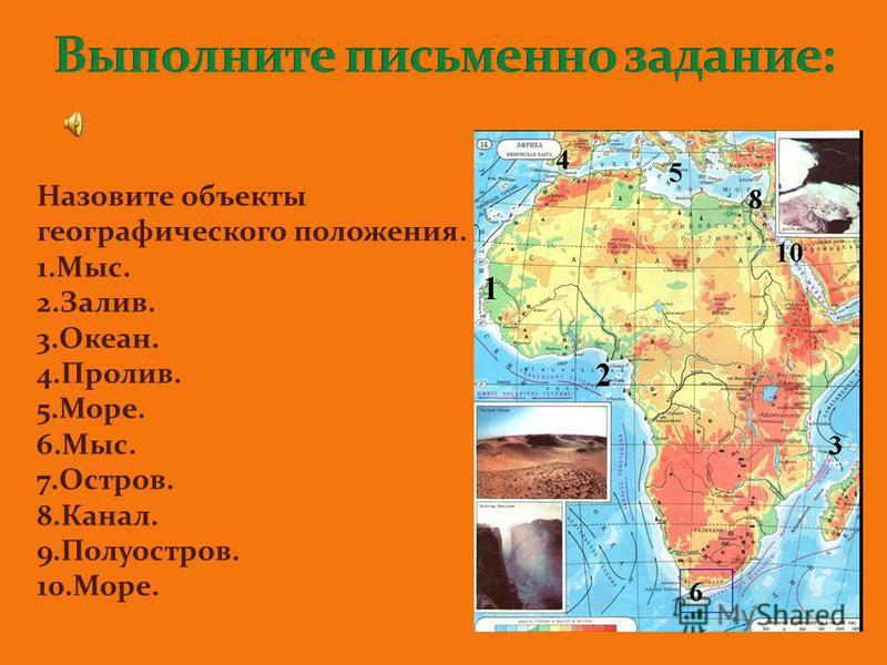 Назовите объекты географического положения. 1.Мыс. 2.Залив. 3.Океан. 4.Пролив. 5.Море. 6.Мыс. 7.Остров. 8.Канал. 9.Полуостров. 10.Море. 1 2 3 4 5 6 7 8 9 10