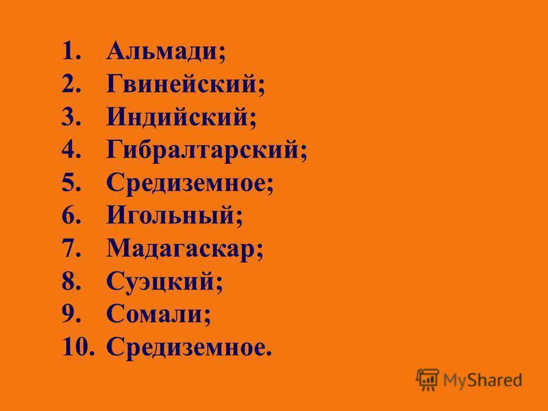 1.Альмади; 2.Гвинейский; 3.Индийский; 4.Гибралтарский; 5.Средиземное; 6.Игольный; 7.Мадагаскар; 8.Суэцкий; 9.Сомали; 10.Средиземное.