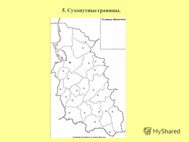 5. Сухопутные границы.