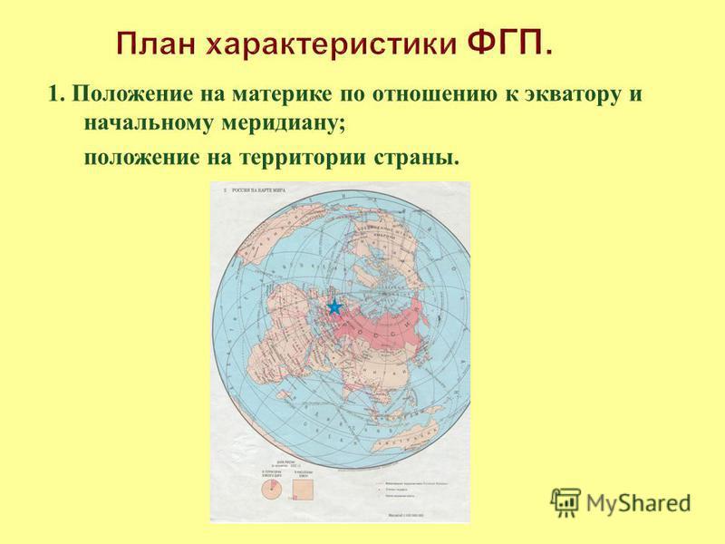 1. Положение на материке по отношению к экватору и начальному меридиану ; положение на территории страны.