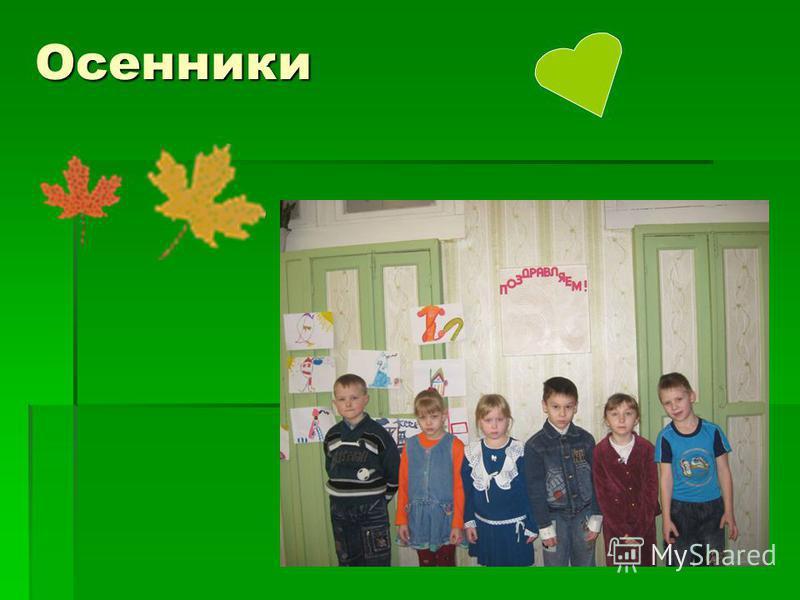 Осенники