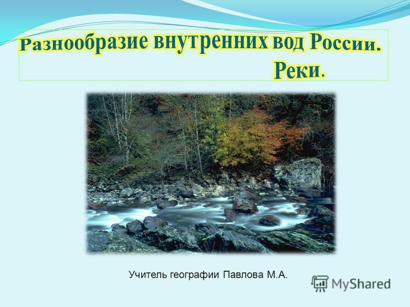 Учитель географии Павлова М.А.