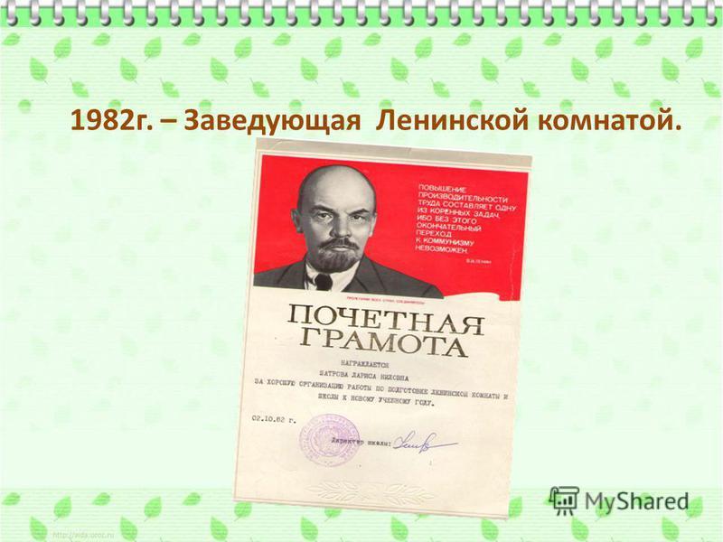 1982 г. – Заведующая Ленинской комнатой.