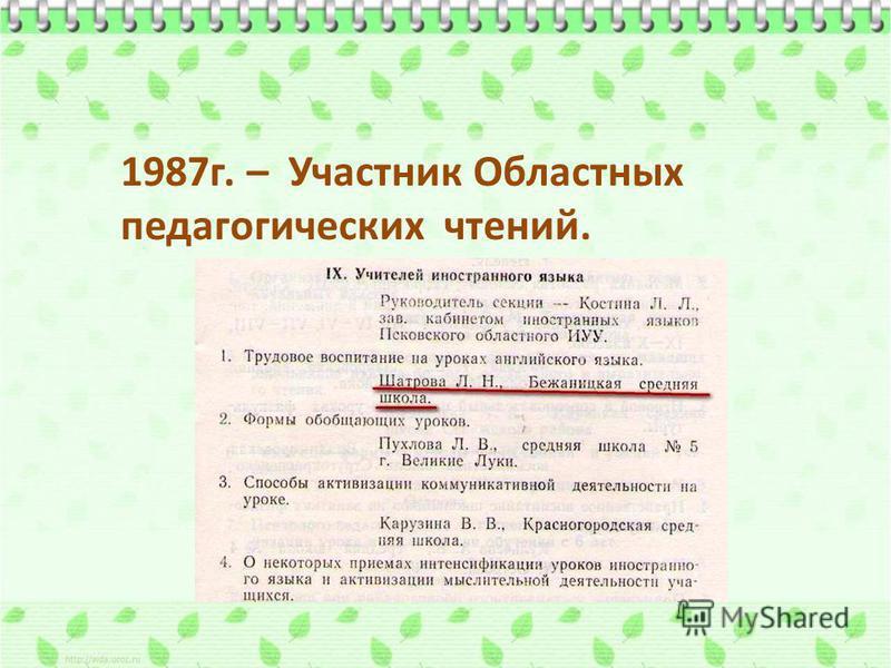 1987 г. – Участник Областных педагогических чтений.