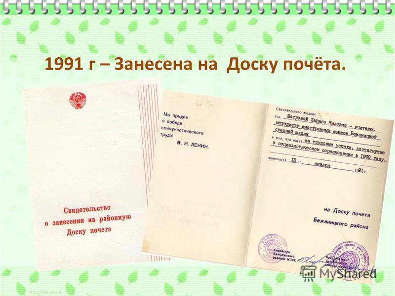 1991 г – Занесена на Доску почёта.
