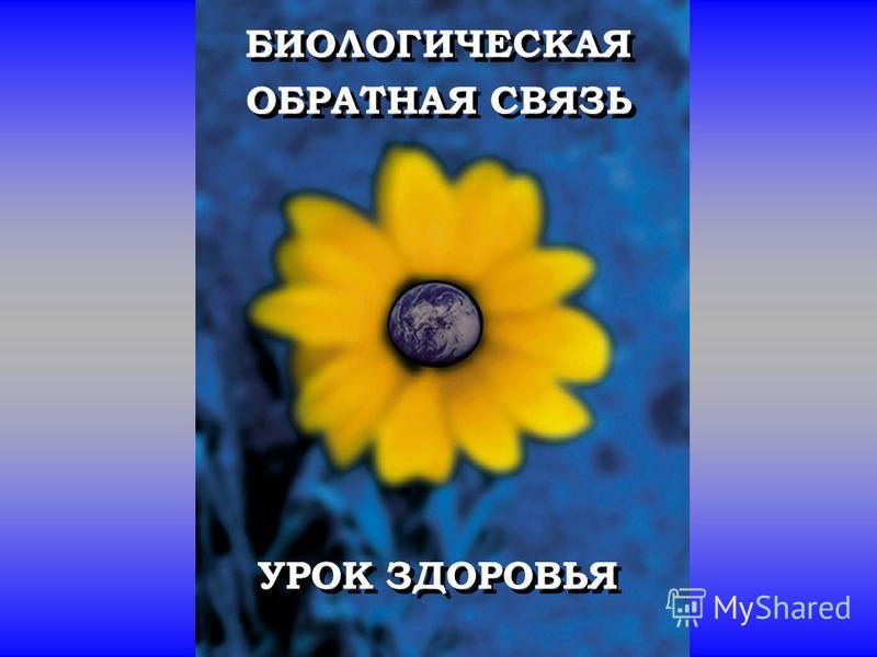 БИОЛОГИЧЕСКАЯ ОБРАТНАЯ СВЯЗЬ БИОЛОГИЧЕСКАЯ ОБРАТНАЯ СВЯЗЬ УРОК ЗДОРОВЬЯ