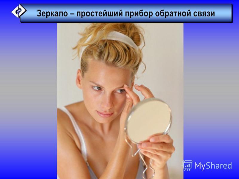 Зеркало – простейший прибор обратной связи