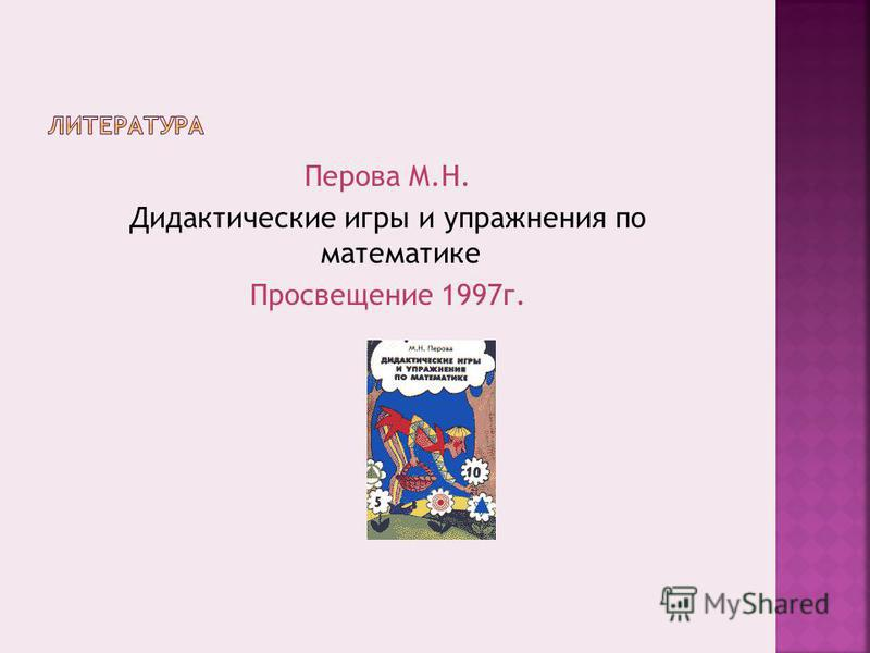 Перова М.Н. Дидактические игры и упражнения по математике Просвещение 1997 г.