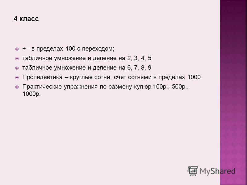+ - в пределах 100 с переходом; табличное умножение и деление на 2, 3, 4, 5 табличное умножение и деление на 6, 7, 8, 9 Пропедевтика – круглые сотни, счет сотнями в пределах 1000 Практические упражнения по размену купюр 100 р., 500 р., 1000 р.