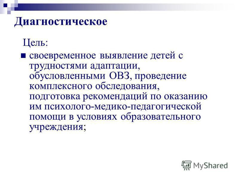 Направления коррекционной работы Диагностическое; Коррекционно-развивающее; Консультативное; Информационно-просветительское.
