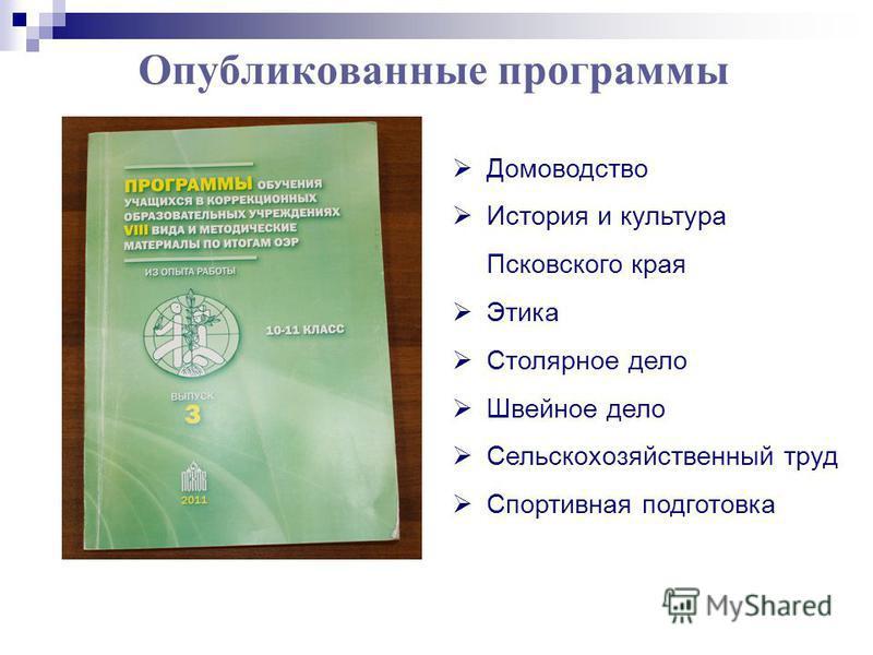 Программы по учебным предметам