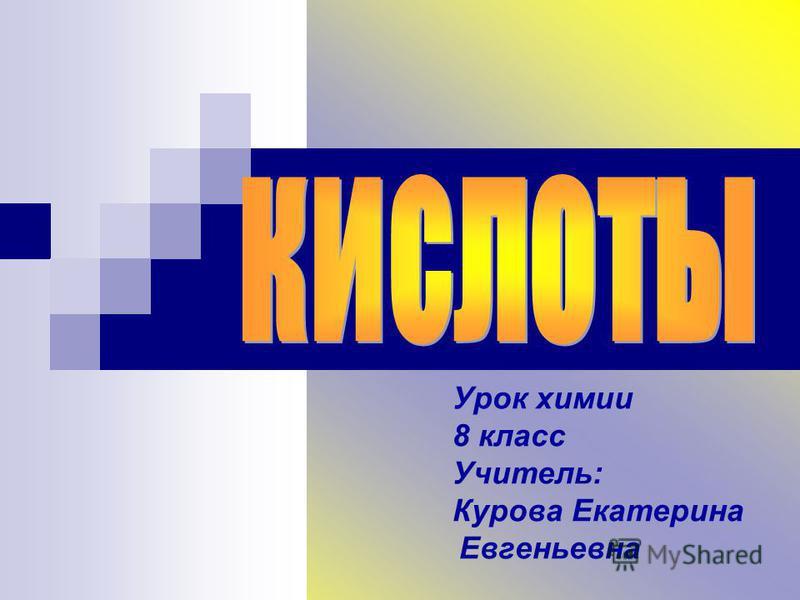 Урок химии 8 класс Учитель: Курова Екатерина Евгеньевна