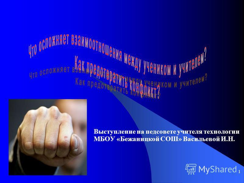 1 Выступление на педсовете учителя технологии МБОУ «Бежаницкой СОШ» Васильевой И.Н.