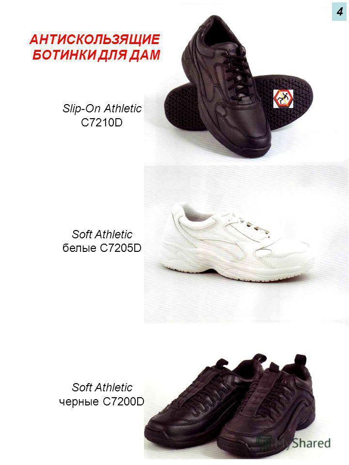 АНТИСКОЛЬЗЯЩИЕ БОТИНКИ ДЛЯ ДАМ Slip-On Athletic C7210D Soft Athletic белые C7205D Soft Athletic черные C7200D 4