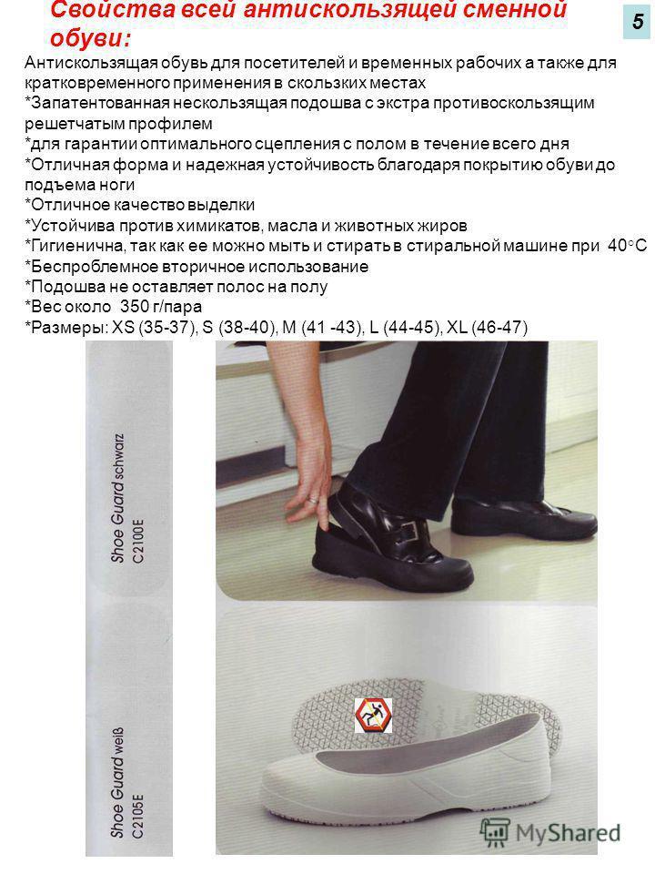 Свойства всей антискользящей сменной обуви: Антискользящая обувь для посетителей и временных рабочих а также для кратковременного применения в скользких местах *Запатентованная нескользящая подошва с экстра противоскользящим решетчатым профилем *для