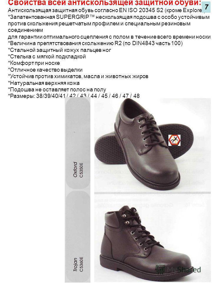 Свойства всей антискользящей защитной обуви: Антискользящая защитная обувь согласно EN ISO 20345 S2 (кроме Explorer) *Запатентованная SUPERGRIP нескользящая подошва с особо устойчивым против скольжения решетчатым профилем и специальным резиновым соед
