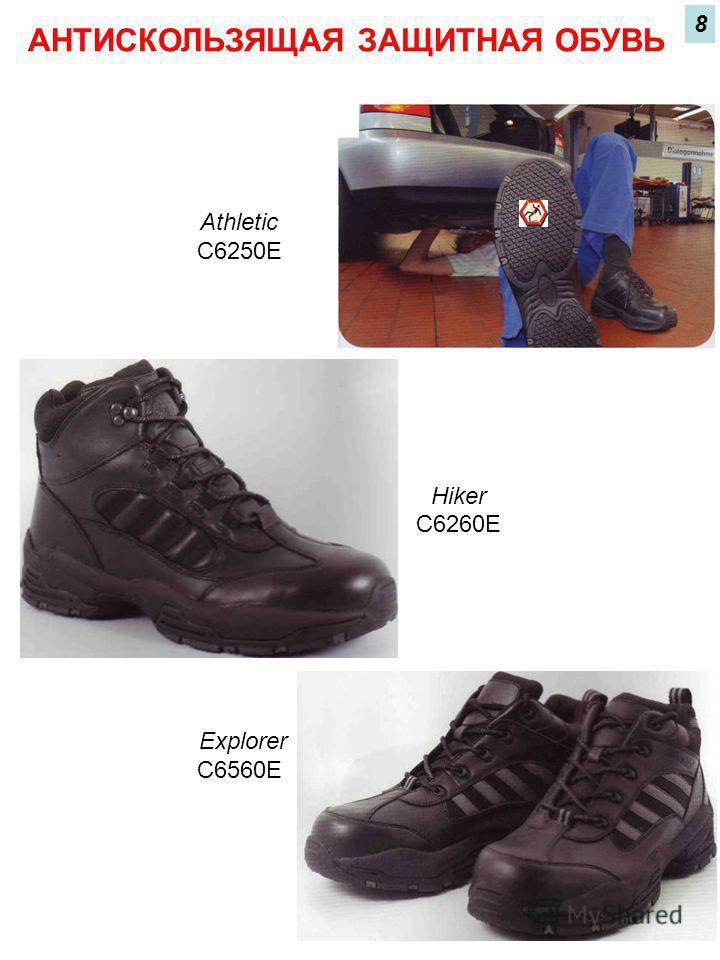 АНТИСКОЛЬЗЯЩАЯ ЗАЩИТНАЯ ОБУВЬ Athletic C6250E Explorer C6560E Hiker C6260E 8