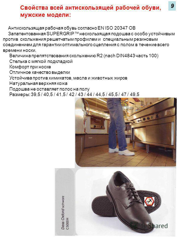 Свойства всей антискользящей рабочей обуви, мужские модели: Антискользящая рабочая обувь согласно EN ISO 20347 OB Запатентованная SUPERGRIP нескользящая подошва с особо устойчивым против скольжения решетчатым профилем и специальным резиновым соединен