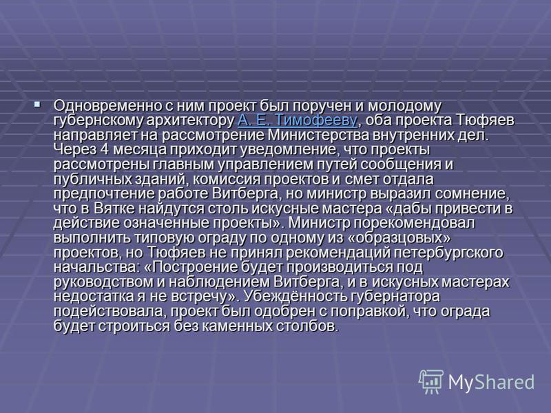 Одновременно с ним проект был поручен и молодому губернскому архитектору А. Е. Тимофееву, оба проекта Тюфяев направляет на рассмотрение Министерства внутренних дел. Через 4 месяца приходит уведомление, что проекты рассмотрены главным управлением путе
