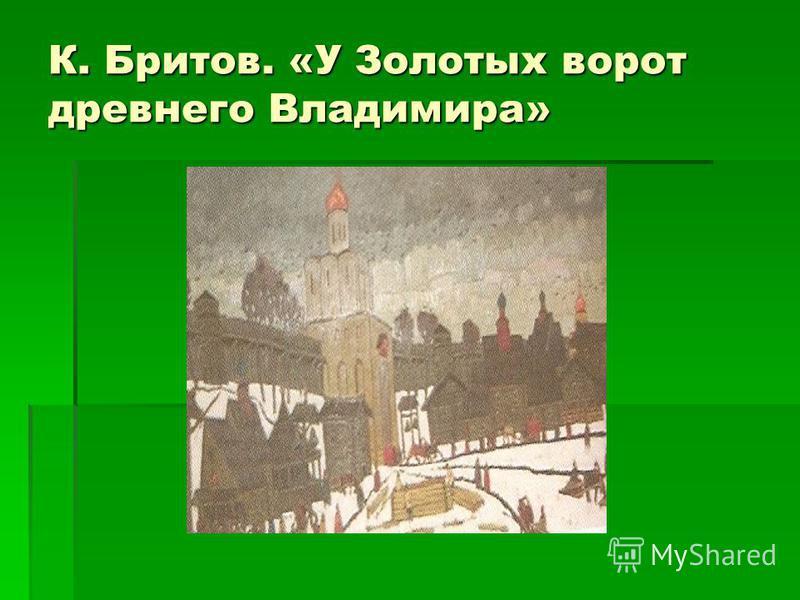 К. Бритов. «У Золотых ворот древнего Владимира»