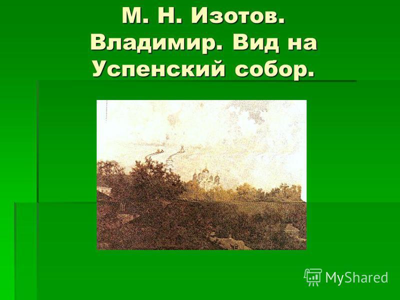М. Н. Изотов. Владимир. Вид на Успенский собор.