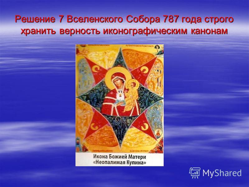 Решение 7 Вселенского Собора 787 года строго хранить верность иконографическим канонам