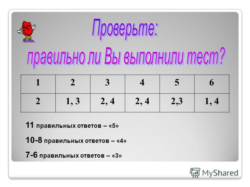 123456 21, 32, 4 2,31, 4 11 правильных ответов – «5» 10-8 правильных ответов – «4» 7-6 правильных ответов – «3»