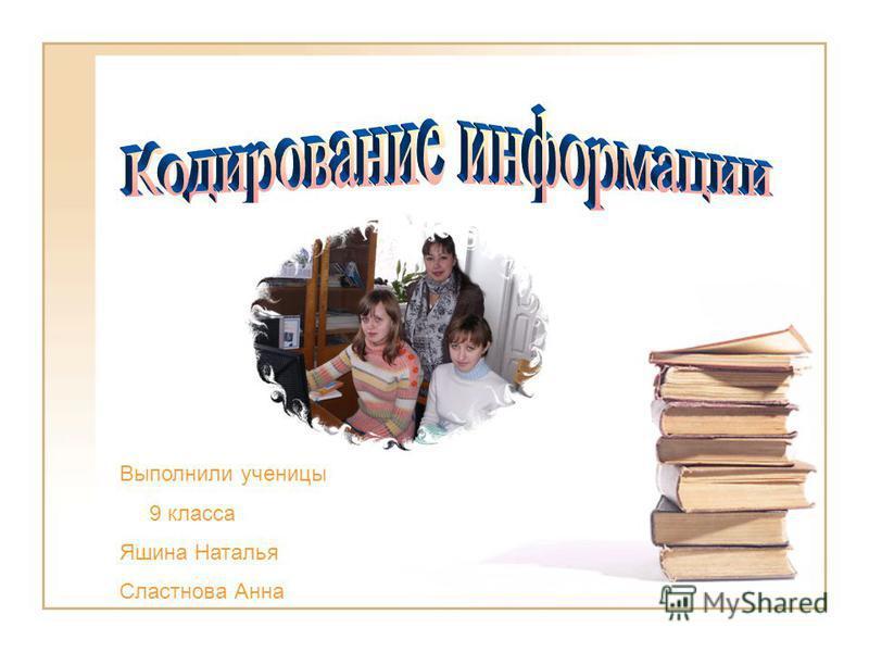 Выполнили ученицы 9 класса Яшина Наталья Сластнова Анна
