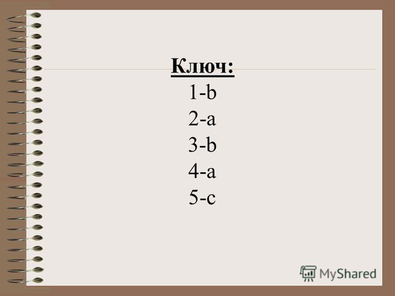 Ключ: 1-b 2-a 3-b 4-a 5-c
