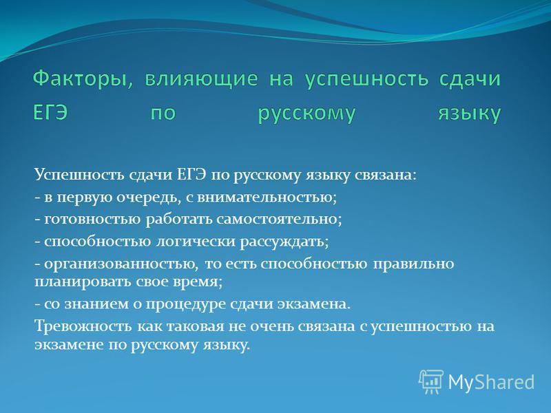 Успешность сдачи ЕГЭ по русскому языку связана: - в первую очередь, с внимательностью; - готовностью работать самостоятельно; - способностью логически рассуждать; - организованностью, то есть способностью правильно планировать свое время; - со знание