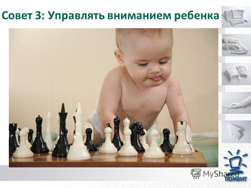 Совет 3: Управлять вниманием ребенка