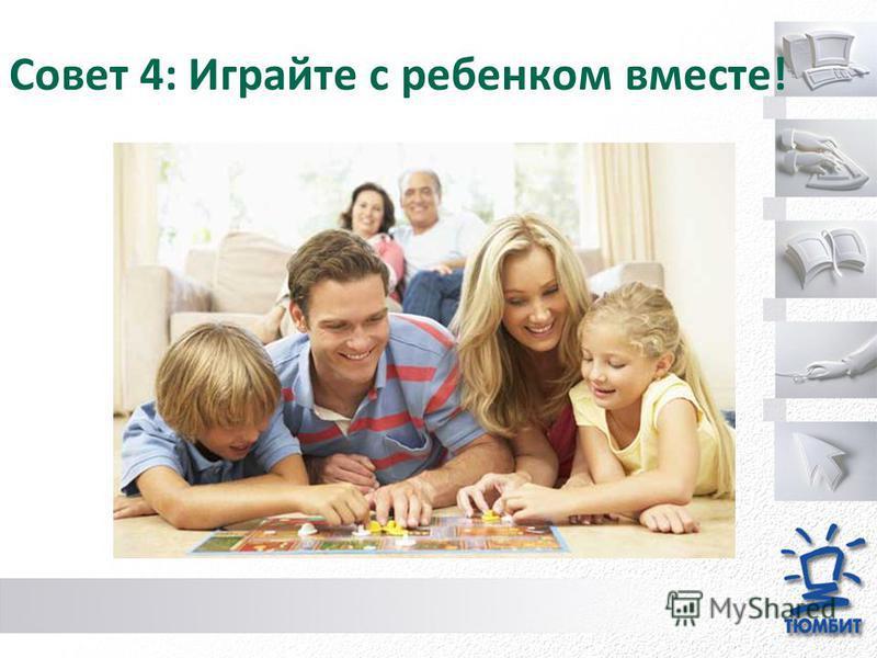 Совет 4: Играйте с ребенком вместе!