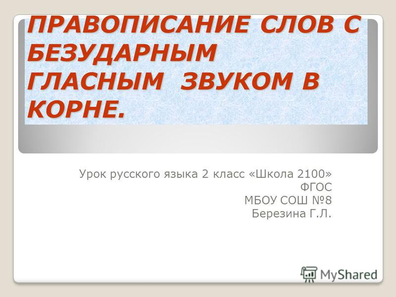 Урок по фгос 2 класс русский