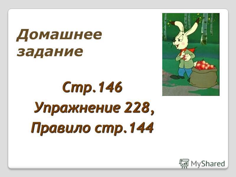 Стр.146 Упражнение 228, Упражнение 228, Правило стр.144 Домашнее задание