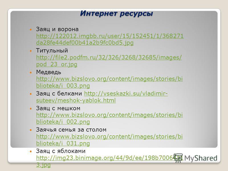Интернет ресурсы Заяц и ворона http://122012.imgbb.ru/user/15/152451/1/368271 da28fe44def00b41a2b9fc0bd5. jpg http://122012.imgbb.ru/user/15/152451/1/368271 da28fe44def00b41a2b9fc0bd5. jpg Титульный http://file2.podfm.ru/32/326/3268/32685/images/ pod