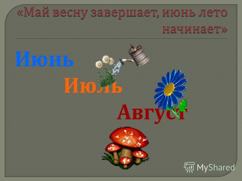 Июнь Июль Август