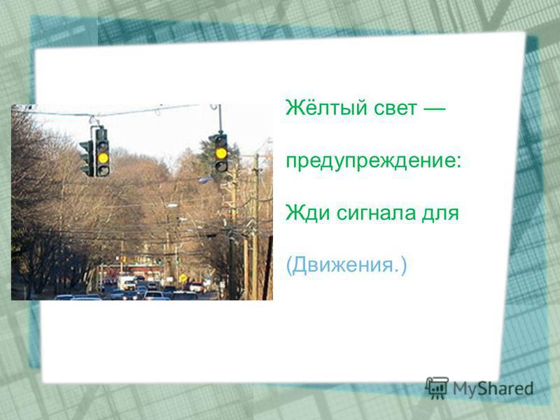 Жёлтый свет предупреждение: Жди сигнала для (Движения.)