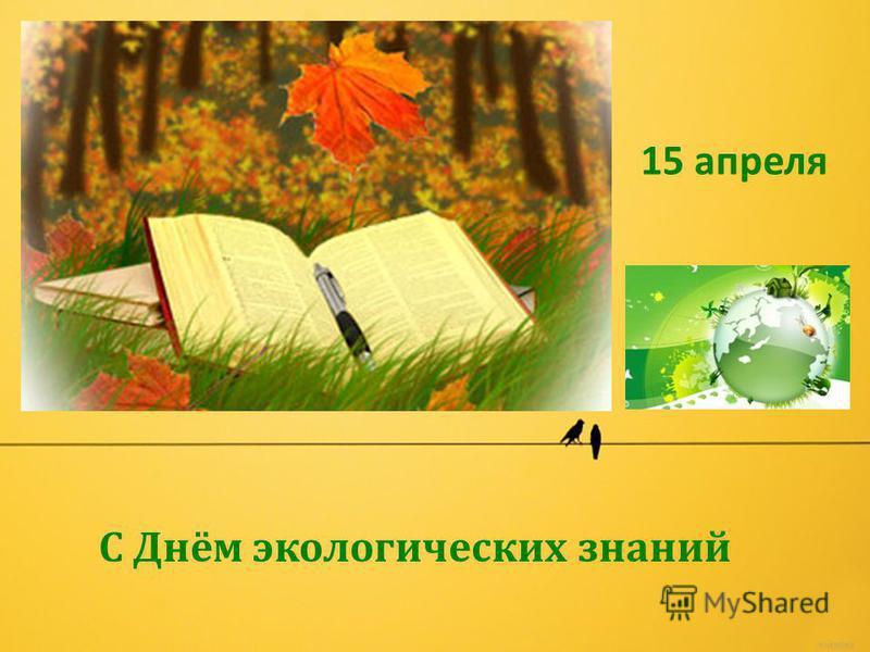 С Днём экологических знаний 15 апреля