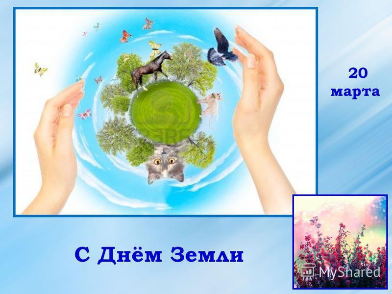 С Днём Земли 20 марта