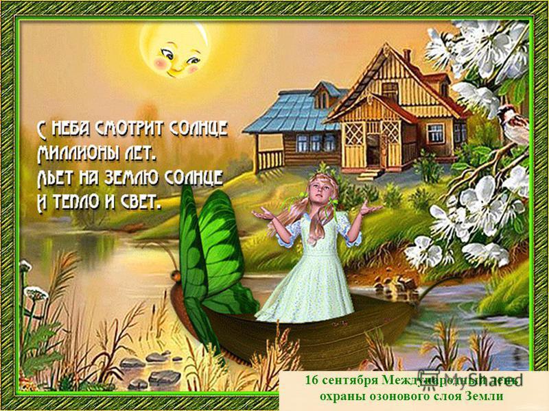 16 сентября Международный день охраны озонового слоя Земли