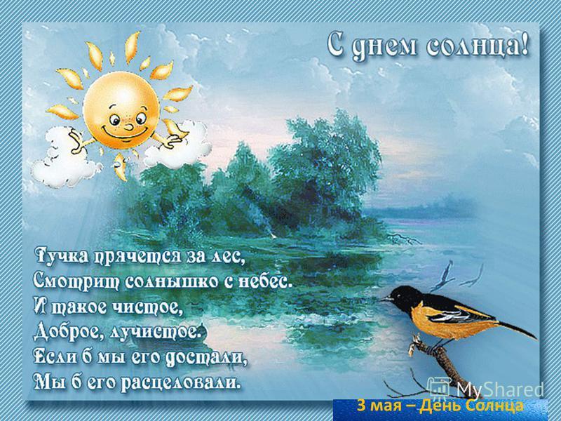 3 мая – День Солнца