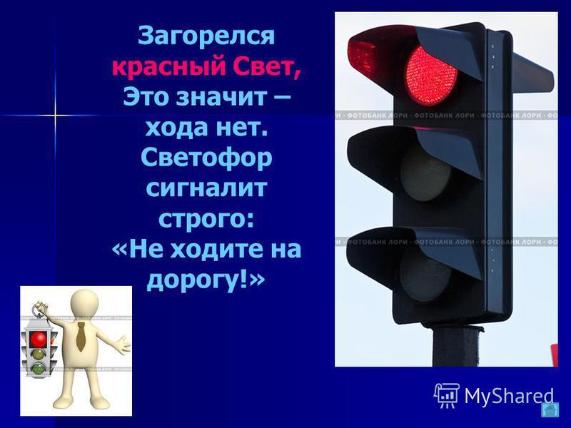 Загорелся красный Свет, Это значит – хода нет. Светофор сигналит строго: «Не ходите на дорогу!»