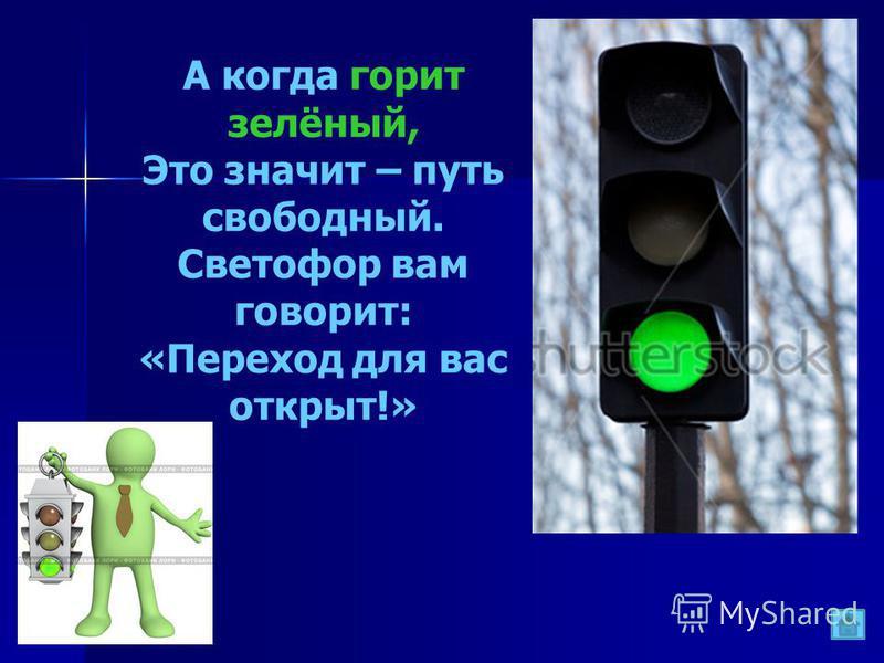 А когда горит зелёный, Это значит – путь свободный. Светофор вам говорит: «Переход для вас открыт!»