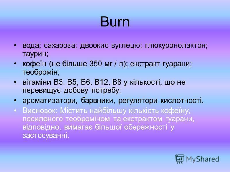 Burn вода; сахароза; двоокис вуглецю; глюкуронолактон; таурин; кофеїн (не більше 350 мг / л); екстракт гуарани; теобромін; вітаміни B3, B5, B6, B12, B8 у кількості, що не перевищує добову потребу; ароматизатори, барвники, регулятори кислотності. Висн