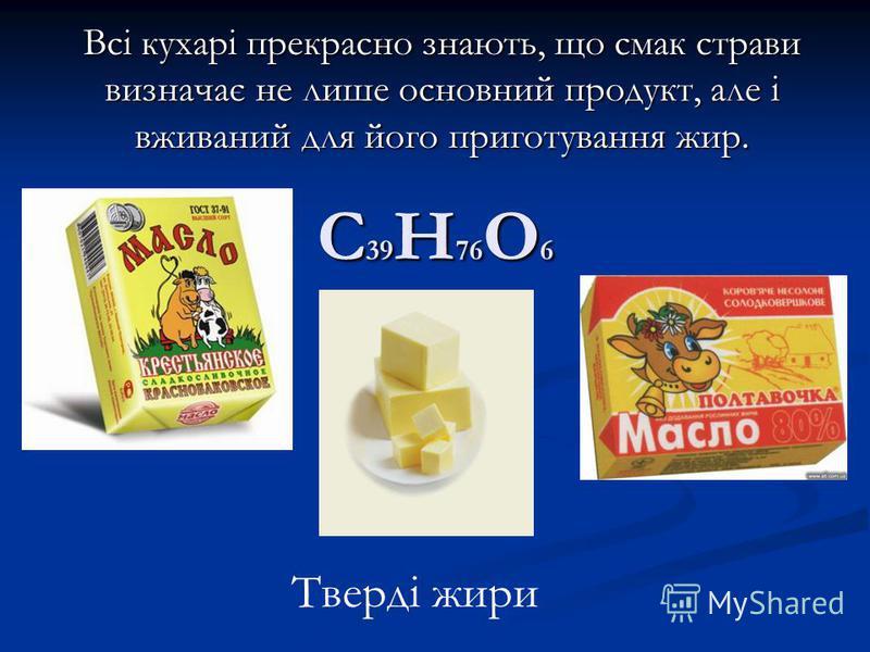 C 39 H 76 O 6 Всі кухарі прекрасно знають, що смак страви визначає не лише основний продукт, але і вживаний для його приготування жир. Тверді жири