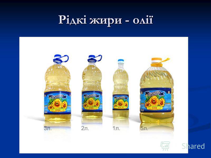 Рідкі жири - олії