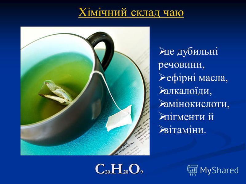 C 20 H 20 O 9 Хімічний склад чаю це дубильні речовини, ефірні масла, алкалоїди, амінокислоти, пігменти й вітаміни.