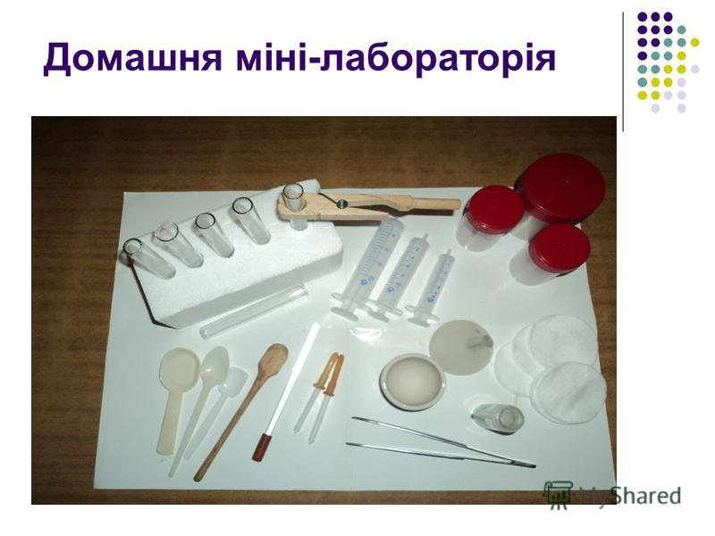 Домашня міні-лабораторія
