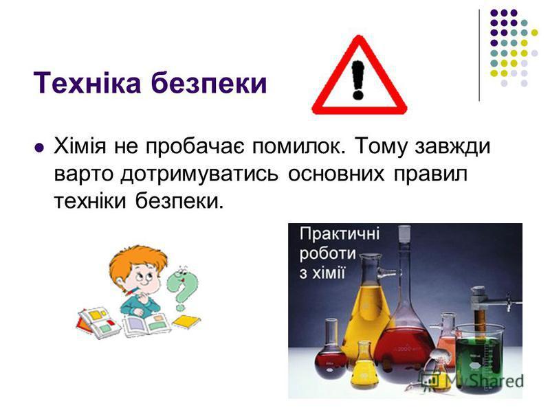 Техніка безпеки Хімія не пробачає помилок. Тому завжди варто дотримуватись основних правил техніки безпеки.