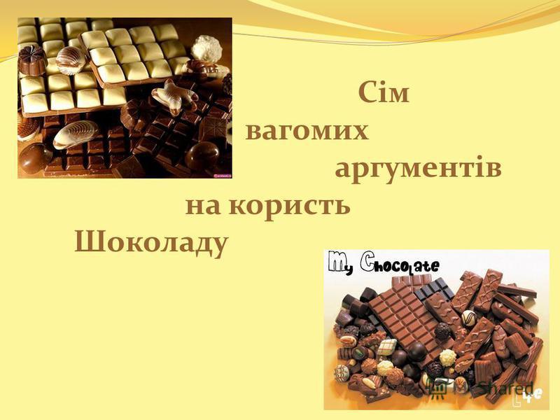 Сім вагомих аргументів на користь Шоколаду